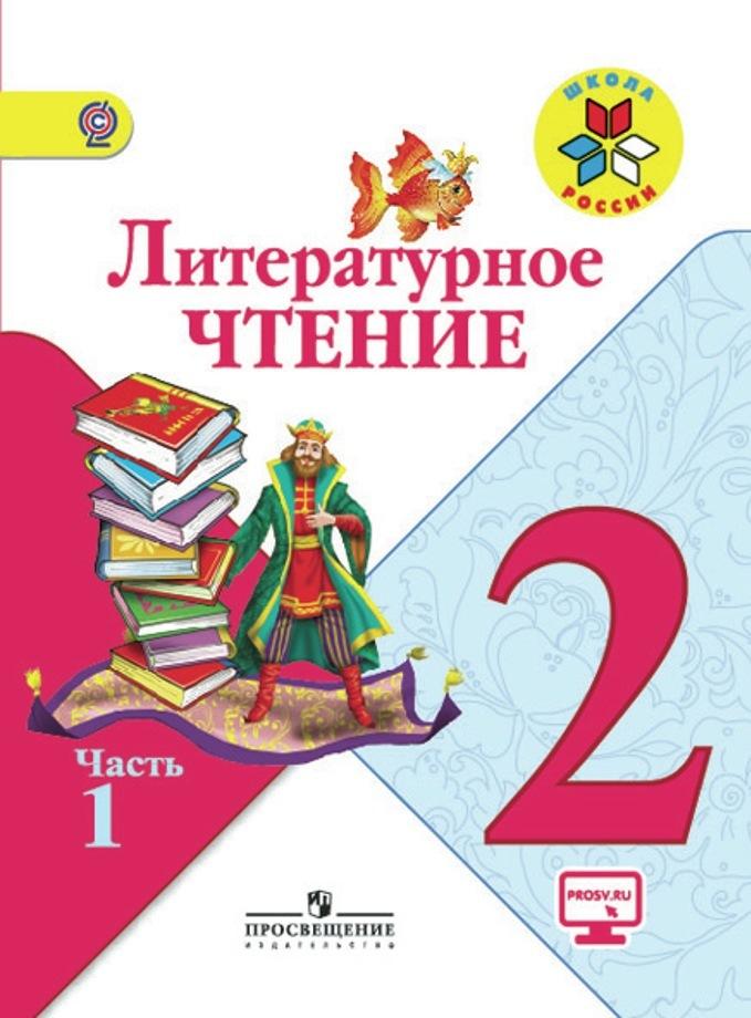 Готовые Домашние Задания по Литературному чтению. 2 класс. Климанова Л.Ф. 2014 г.