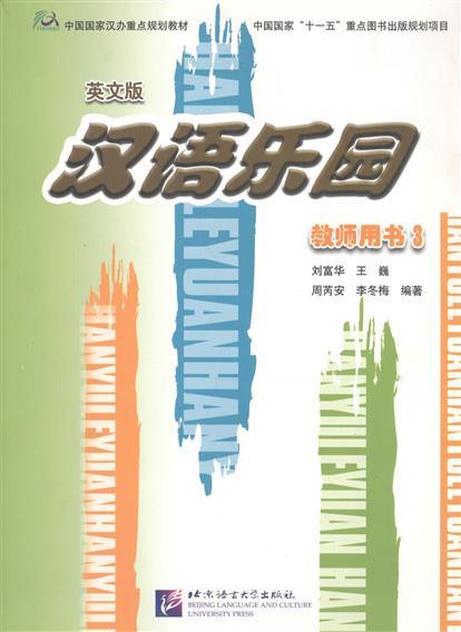 Liu Fuhua и др. Chinese Paradise 3 / Царство китайского языка 3 - Teacher's Book (на китайском и английском языках) yamin ma easy steps to chinese 1 wb легкие шаги к китайскому часть 1 рабочая тетрадь на китайском и английском языках