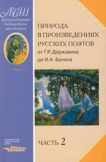 Природа в произведениях русских поэтов от Державина до Бунина т.2/2тт