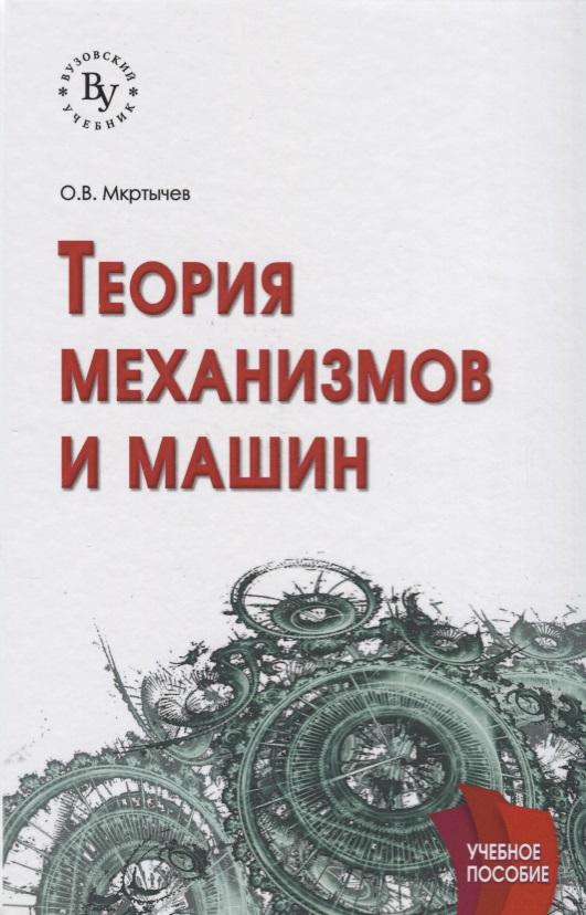 Теория механизмов и машин от Читай-город