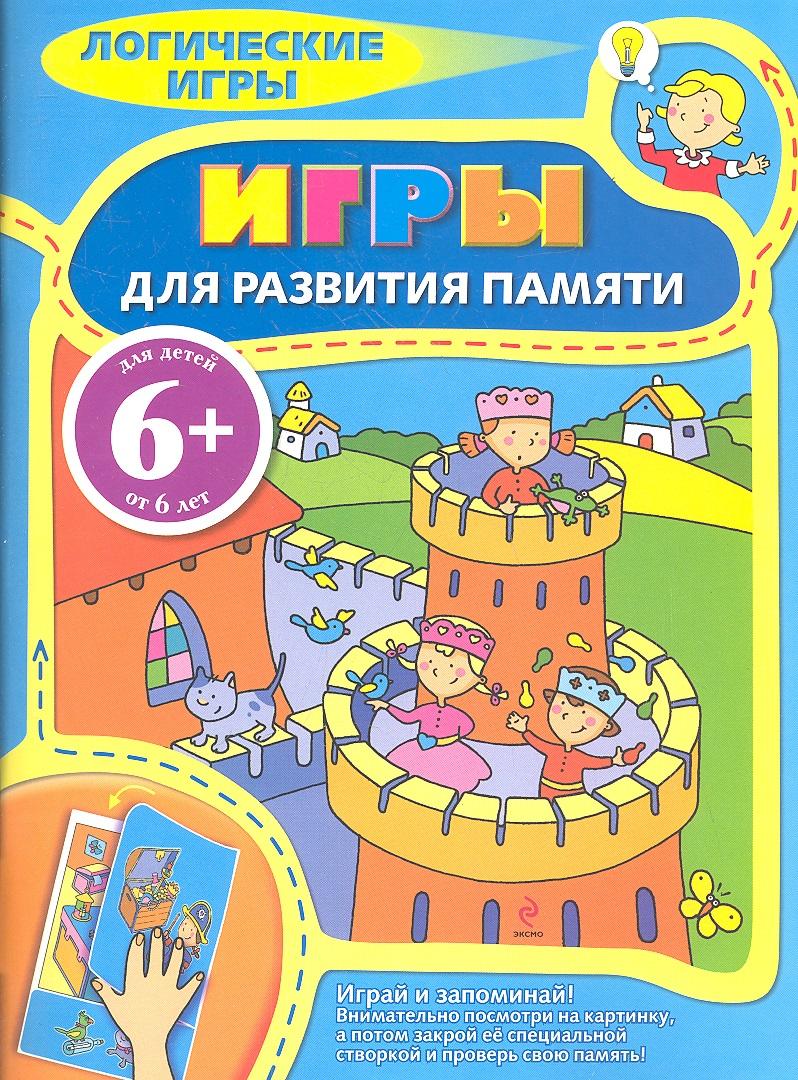 Цветкова Н. (пер.) Игры для развития памяти. Для детей от 6 лет н цветкова оригинальные игры для веселой компании