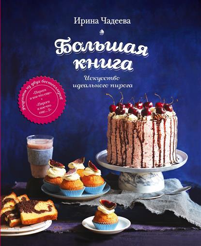 Большая книга. Искусство идеального пирога