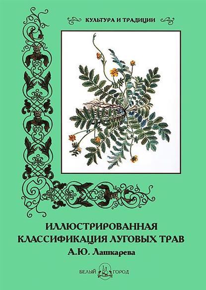 Иллюстрированная классификация луговых трав