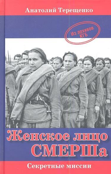 Терещенко А. Женское лицо СМЕРШа анатолий терещенко украйна а была ли украина
