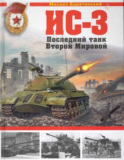 ИС-3 Последний танк Второй Мировой