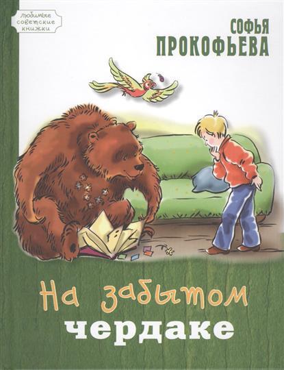 Прокофьева С. На забытом чердаке прокофьева с л неизвестный с хвостом