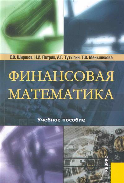 Ширшов Е., Петрик Н. и др. Финансовая математика Учеб. пос.