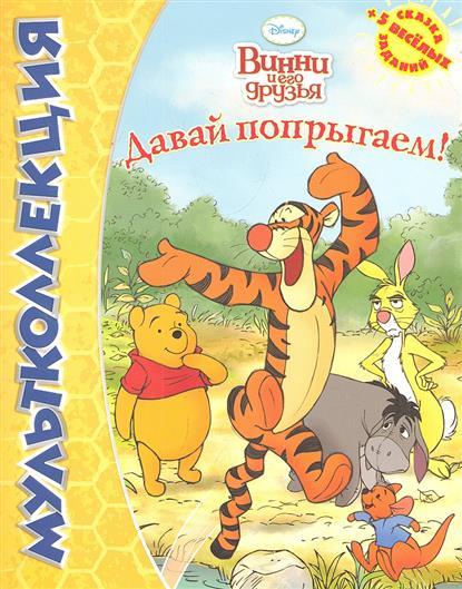 Баталина В.: Давай попрыгаем Винни и его друзья