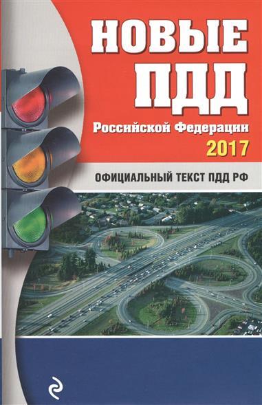 Новые ПДД Российской Федерации 2017. Официальный текст ПДД РФ
