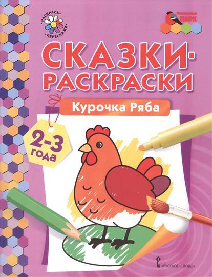 Печерская А.: Сказки-раскраски. Курочка Ряба. 2-3 лет