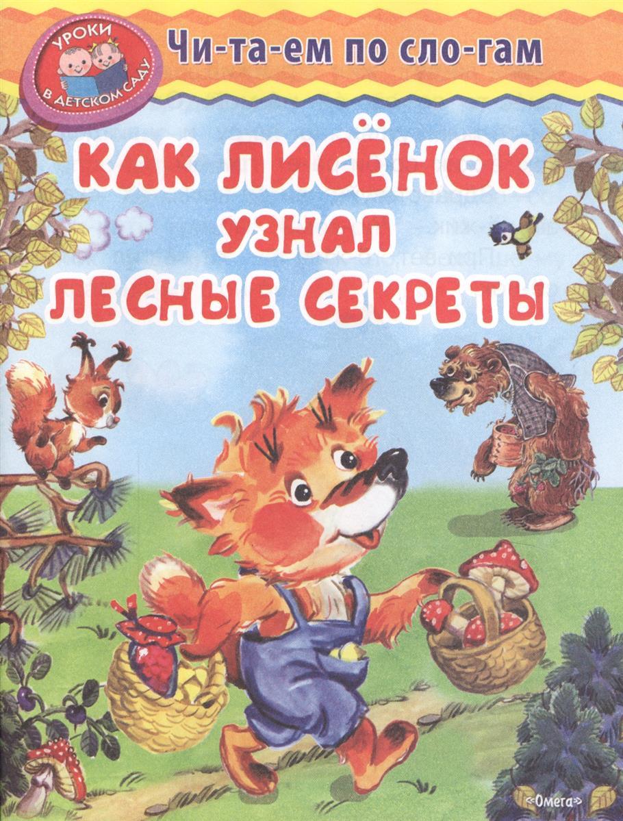 Шестакова И. Как лисенок узнал лесные секреты гель для глаз the face shop raspberry roots depuffing eye gel объем 25 мл