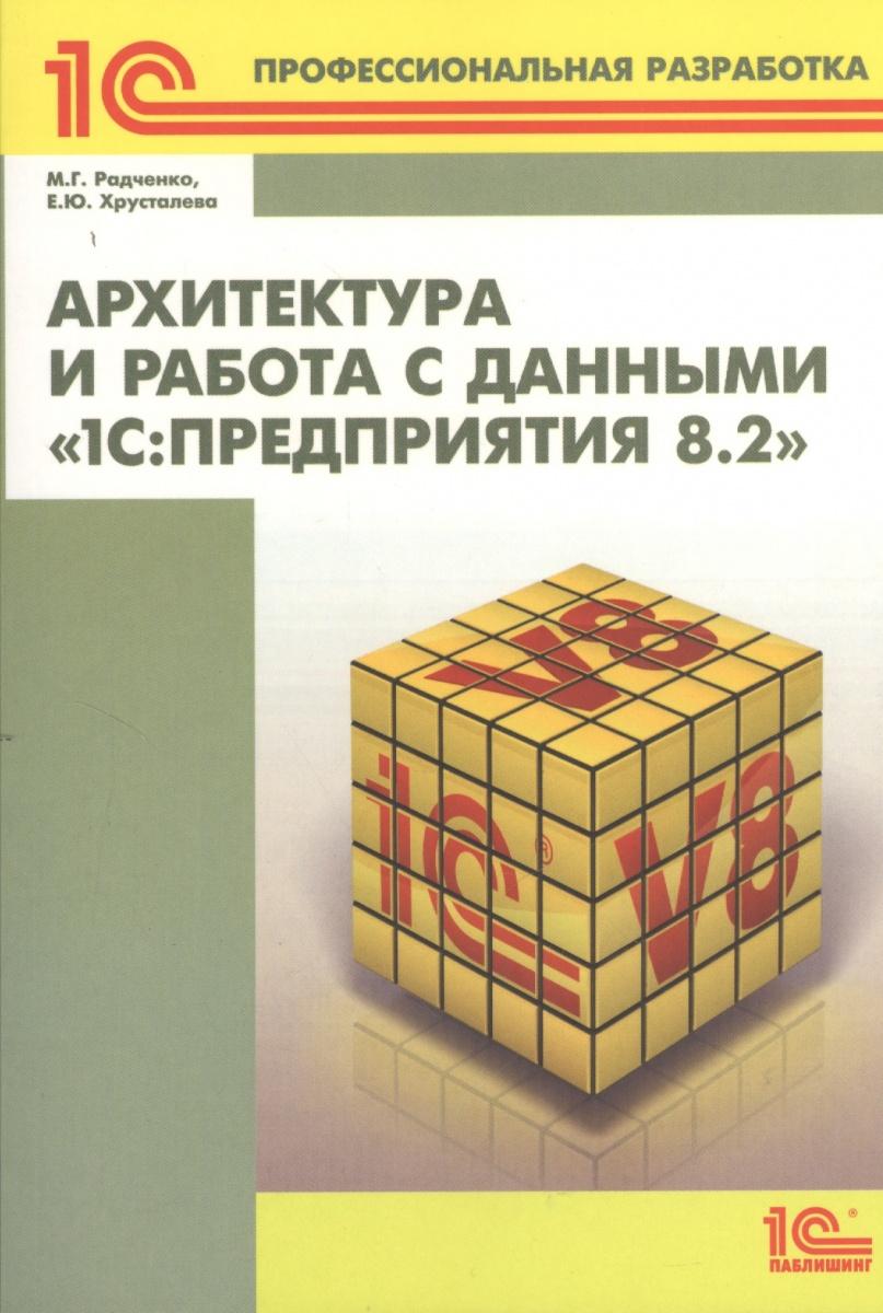 Радченко М., Хрусталева Е. Архитектура и работа с данными 1С: Предприятия 8.2 цена