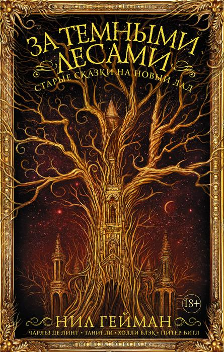 Гейман Н., Блэк Х., Валенте К. За темными лесами: Старые сказки на новый лад сковорода brizoll н181825 д 18x18cm