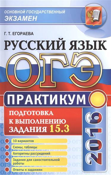 Решебник по русскому языку практикум подготовка к экзамену