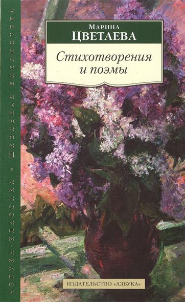 Цветаева М. Стихотворения и поэмы марина цветаева стихотворения поэмы 1998год