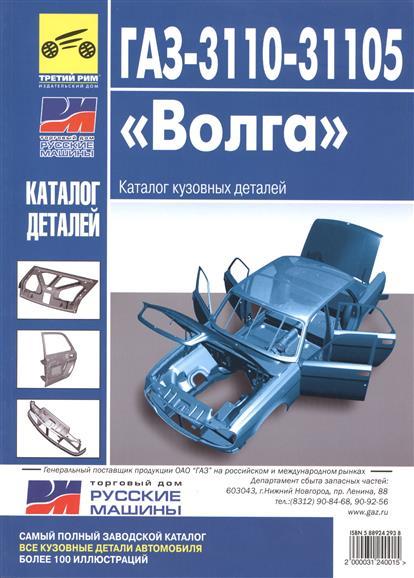 ГАЗ-3110 и ГАЗ-31105 Волга. Каталог кузовных деталей
