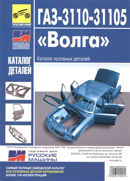 ГАЗ-3110 и ГАЗ-31105