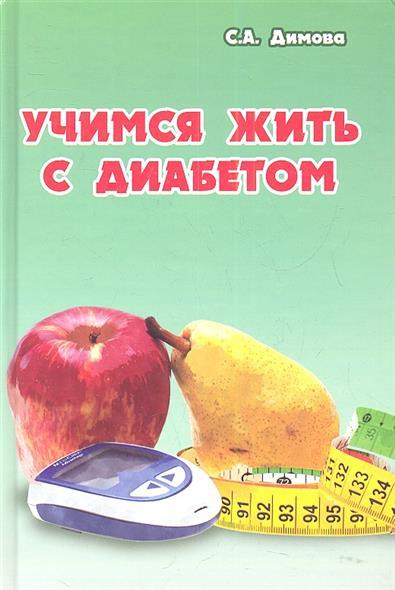 Димова С. Учимся жить с диабетом