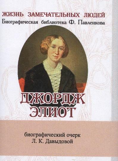Джордж Элиот. Ее жизнь и литературная деятельность. Биографический очерк (миниатюрное издание)