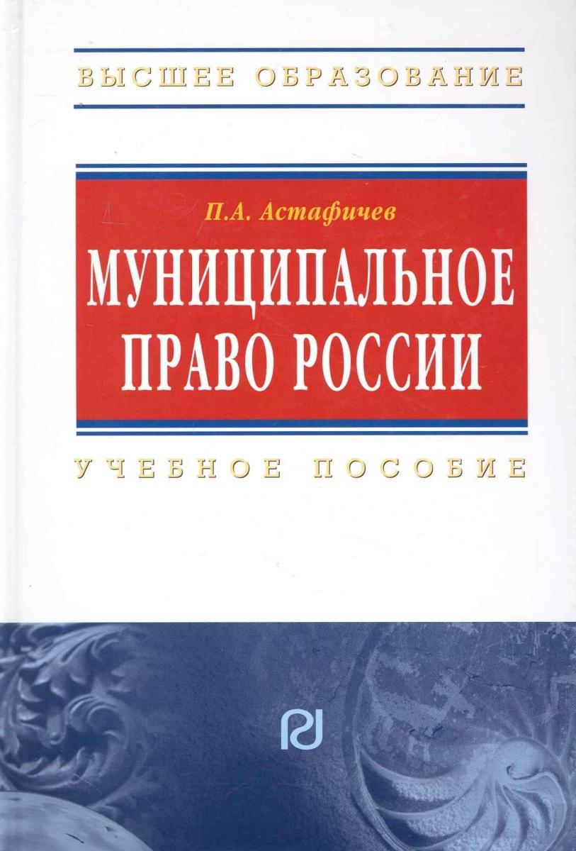 Астафичев П. Муниципальное право России Учеб. пос. цена 2017