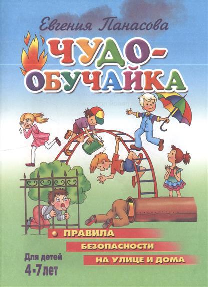 Чудо-обучайка. Правила безопасности на улице и дома. Для детей 4-7 лет