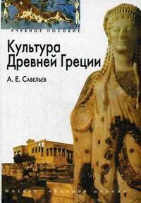 Кодекс чести древнегреческая культура