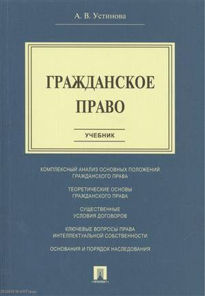 Устинова А. Гражданское право. Учебник ISBN: 9785392207763