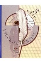 Русский язык 3 кл Учебник т.2/2тт