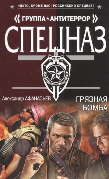 Афанасьев А. Грязная бомба афанасьев а свободное падение