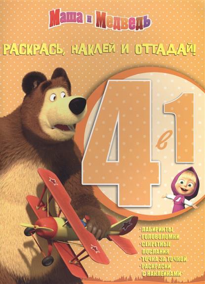 Русакова А. (ред.) Раскрась, наклей и отгадай! 4 в 1. РНО4-1 №1403 (Маша и Медведь)
