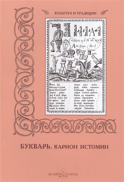 Малинина Е. (комм.) Букварь. Карион Истомин малинина е кипр isbn 9785779348300