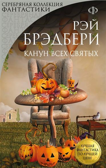Брэдбери Р. Канун всех святых acoola 134 164 р бордовое