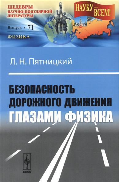 Пятницкий Л. Безопасность дорожного движения глазами физика. Выпуск 71