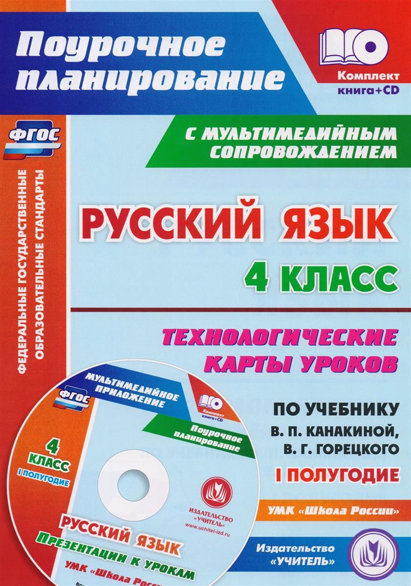 Презентация технологическая карта русский язык 4 класс школа