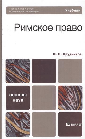Прудников М. Римское право Учеб.