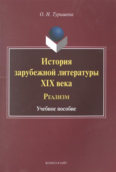 История зарубежной литературы XIX века. Реализм. Учебное пособие