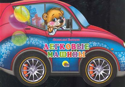 Ушкина Н.: КВ Легковые машины