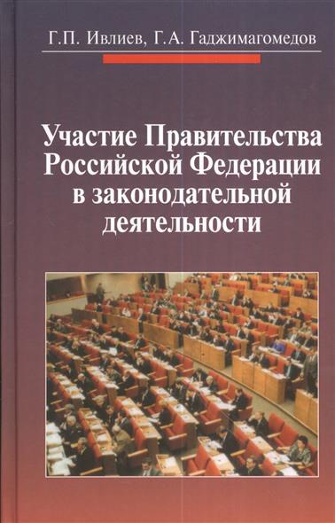Участие Правительства РФ в законодат. деят. Гаджимагомедов
