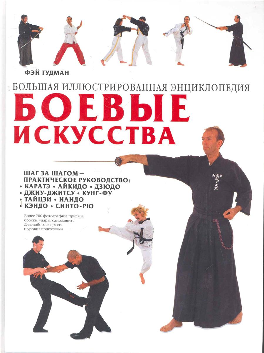 Гудман Ф. Боевые искусства Большая илл. энциклопедия