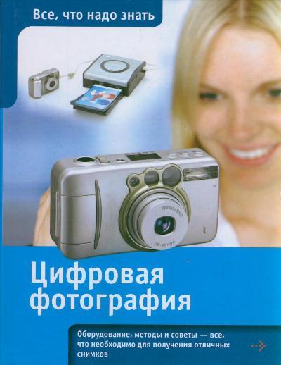 Хук П. Цифровая фотография цифровая фотография справочник