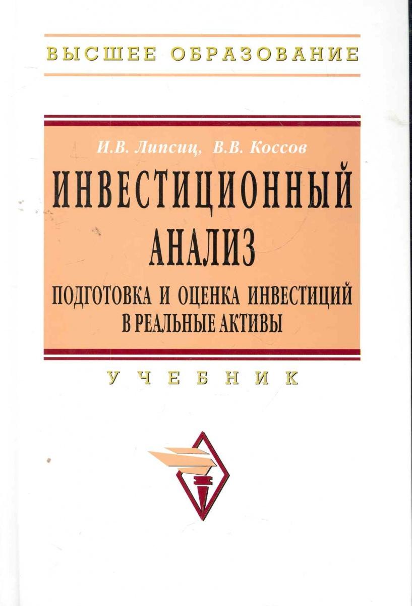 Липсиц И., Коссов В. Инвестиционный анализ сергей бочаров инвестиционный анализ