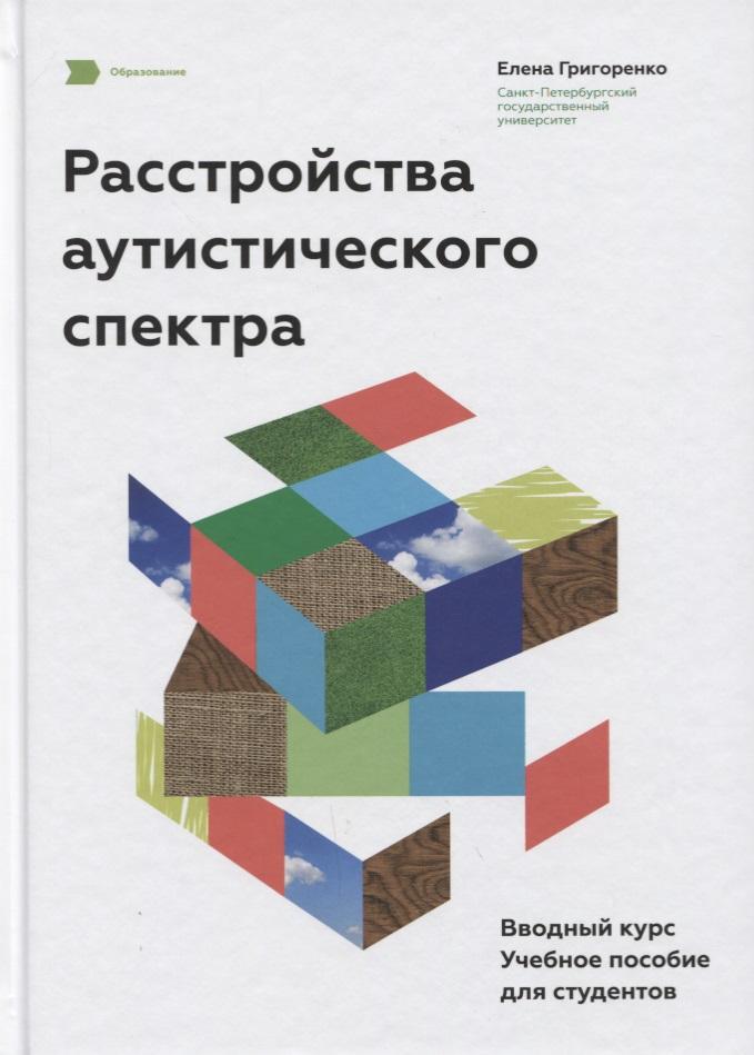 Григоренко Е. Расстройства аутистического спектра. Вводный курс. Учебное пособие для студентов