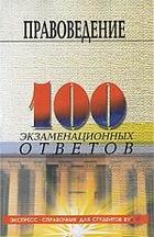Правоведение 100 экз. ответов