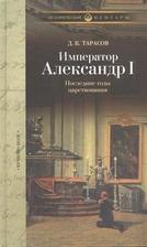 Император Александр I. Последние годы царствования