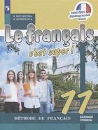 Французский язык. 11 класс. Учебное пособие для общеобразовательных организаций. Базовый уровень