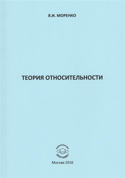 Моренко В. Теория относительности угаров в а специальная теория относительности
