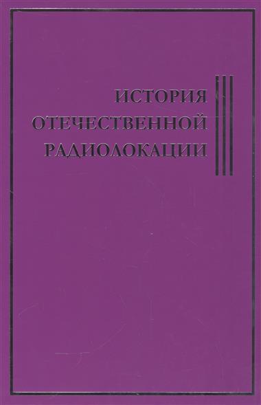 История отечественной радиолокации. 2 изд.