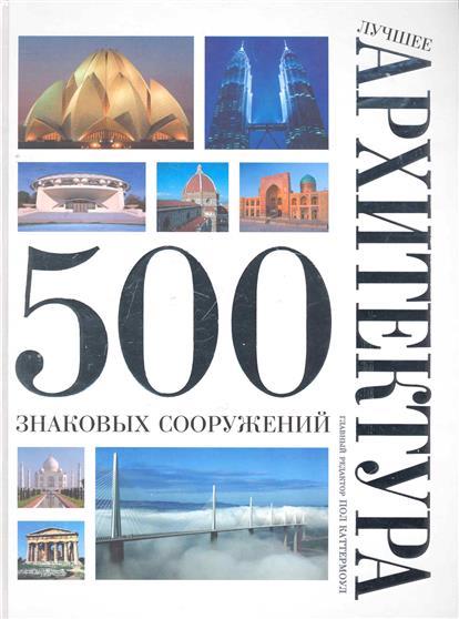 Лучшее Архитектура 500 знаковых сооружений