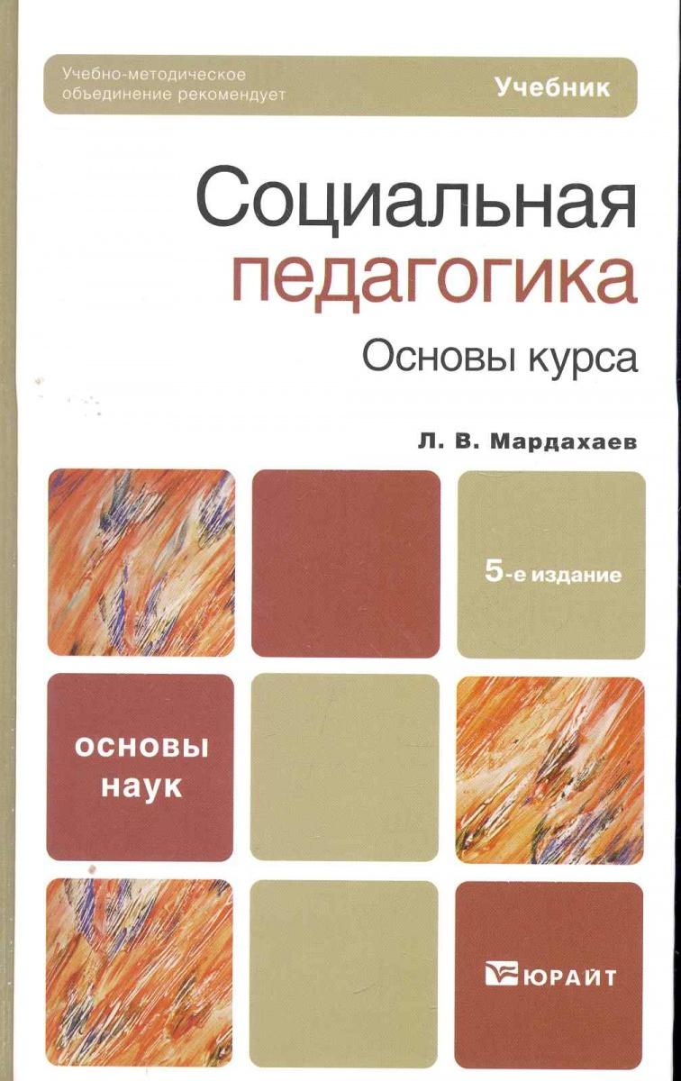 Социальная педагогика Основы курса Учеб.
