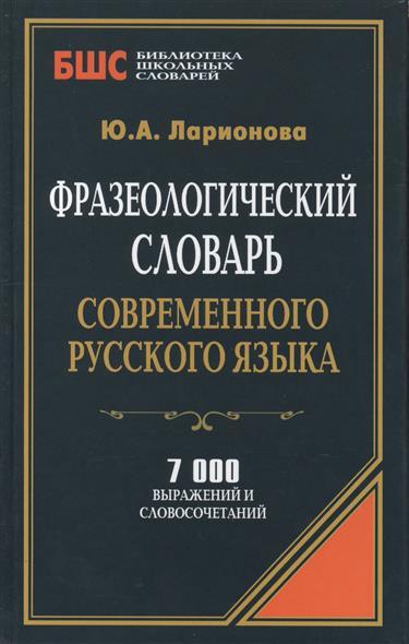 Фразеологический словарь современного русского языка